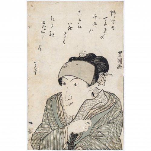 Holzschnitt. Utagawa Toyokuni II. Porträt von Iwai Hanshiro V. Mit einem Gedicht von Jippensha Ikku., um 1823-32.  35 x 22,5 cm Blattgröße. Sign.